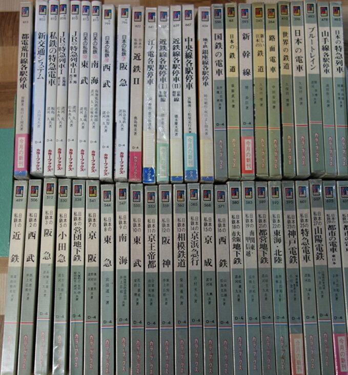 カラーブックス日本の私鉄シリーズなど