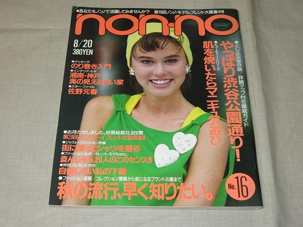 ノンノnon-no1986年16号