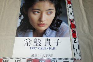 常盤貴子カレンダー