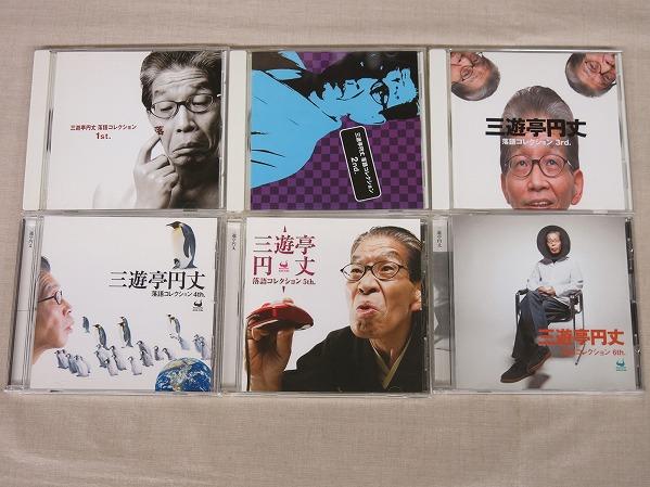 三遊亭円丈落語コレクション