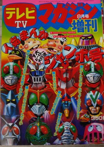 テレビマガジン1975年増刊