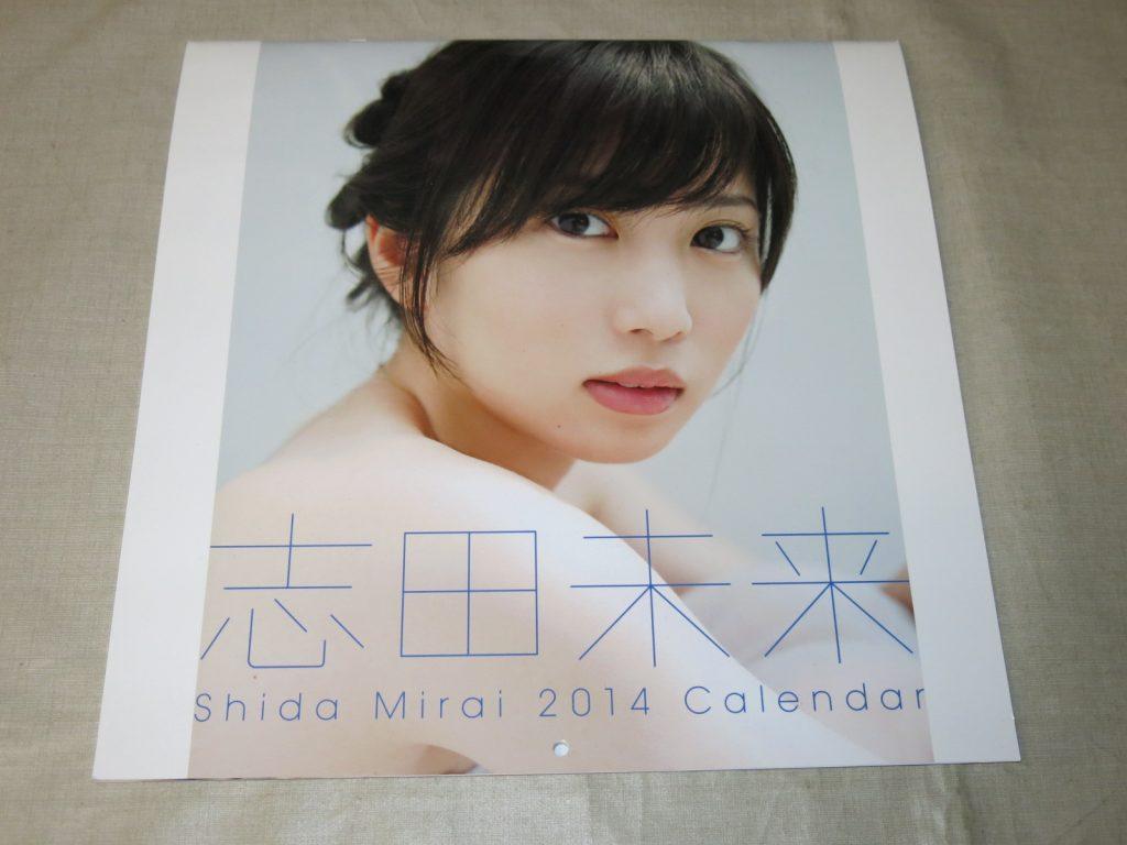 志田未来カレンダー