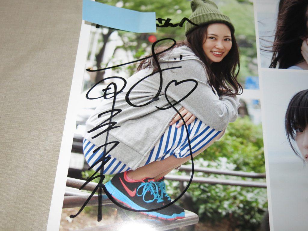 志田未来サイン入カレンダー