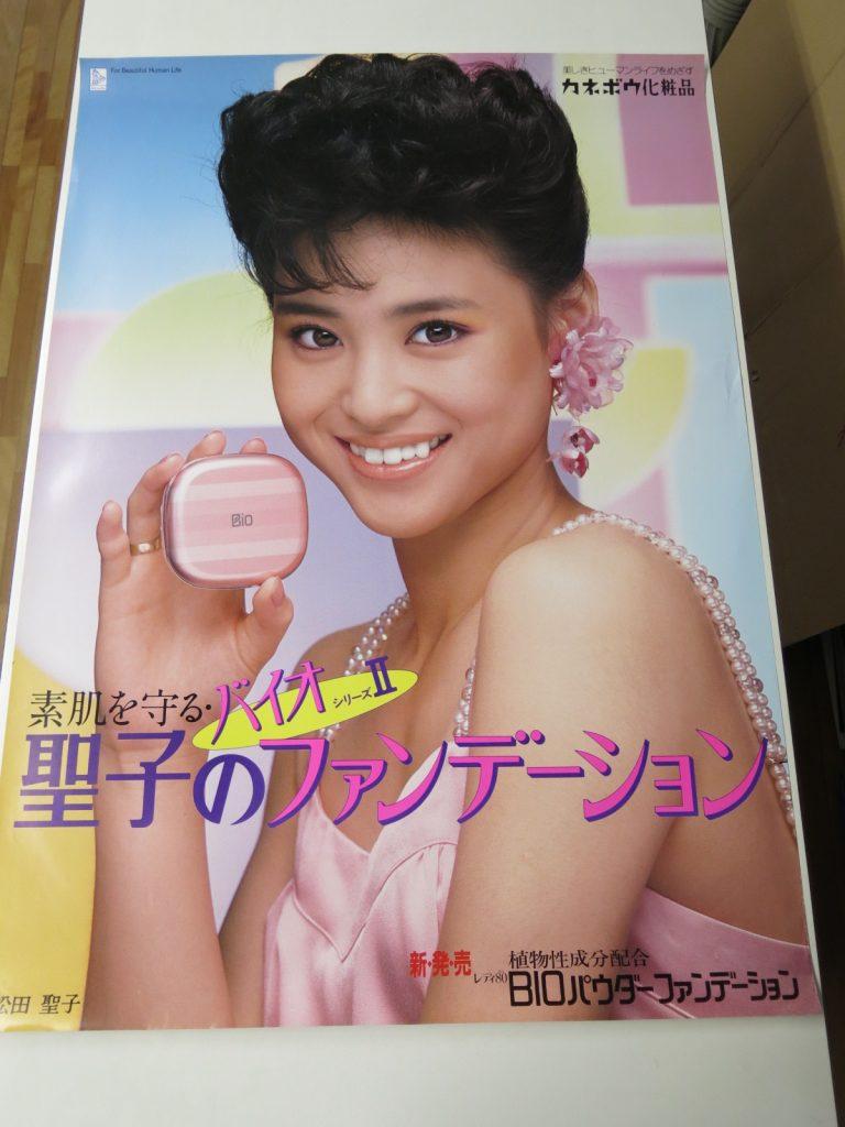 松田聖子ポスター