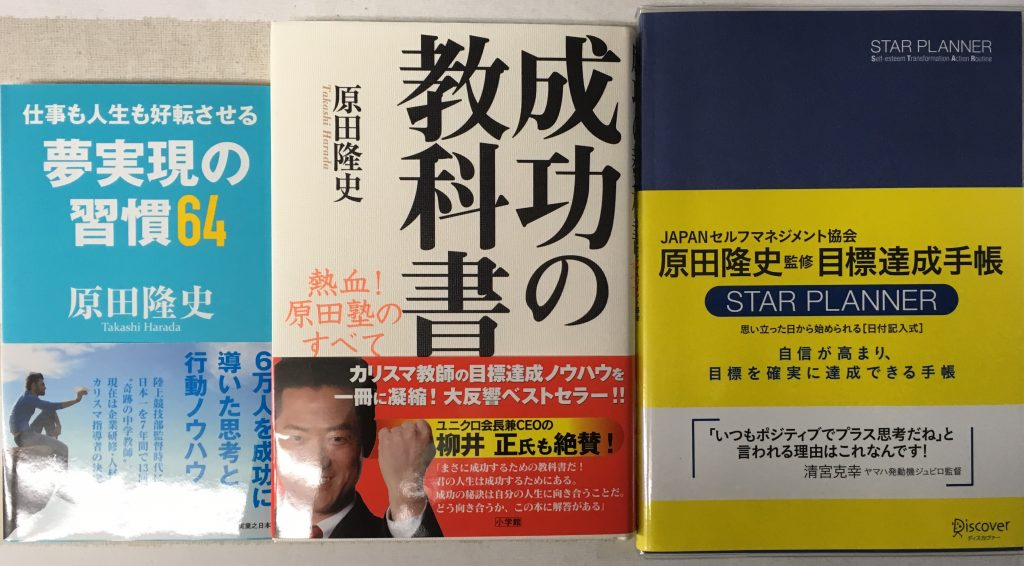 原田隆史「成功の教科書」