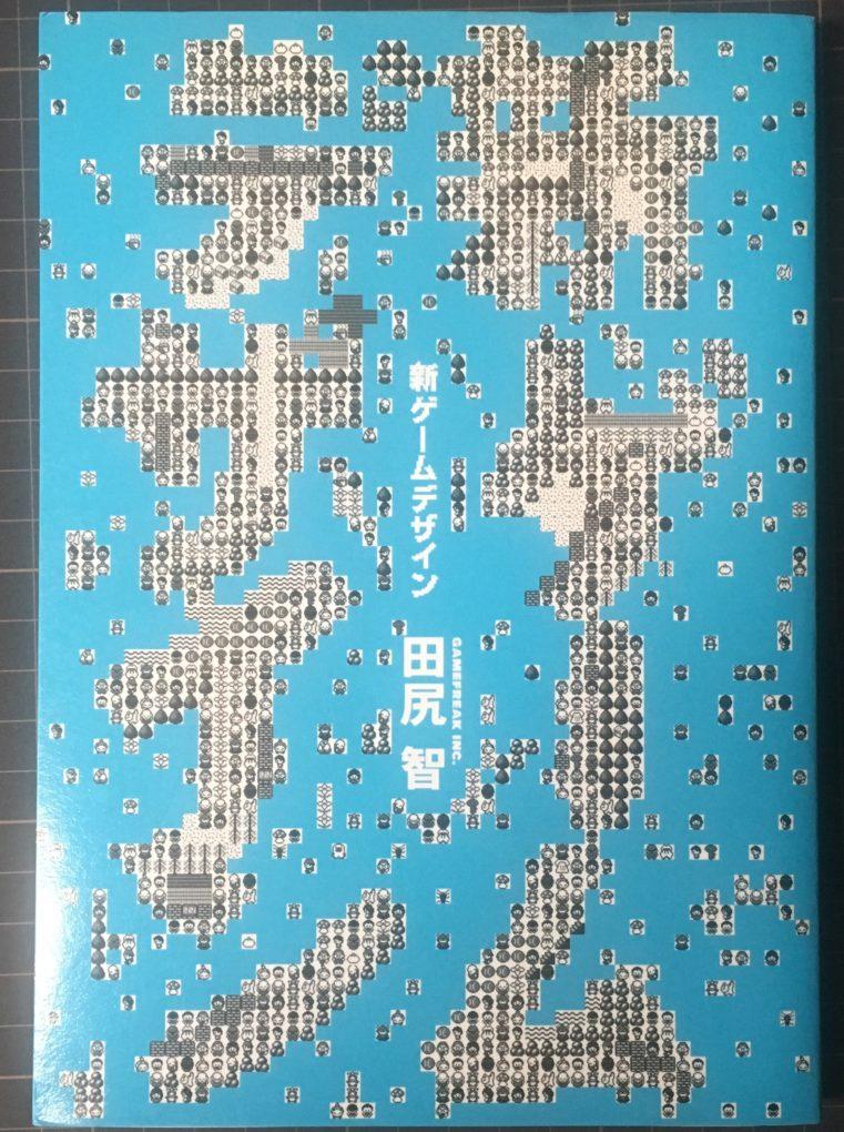 田尻智「新ゲームデザイン」