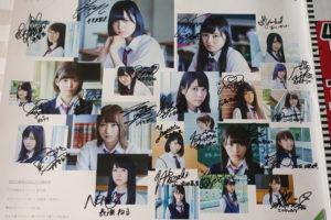 欅坂46サイン入りポスター「世界には愛しかない」