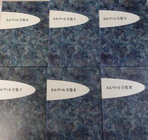 ネルヴァル全集 全6巻 筑摩書房