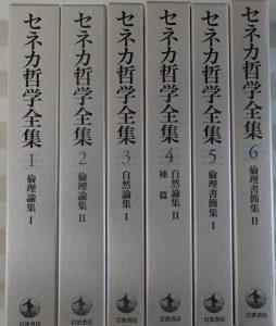 セネカ哲学全集 全6巻揃い 岩波書店