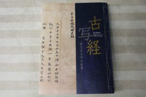 古写経 聖なる文字の世界 守屋コレクション寄贈50周年記念