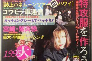 チャンプロード1995年