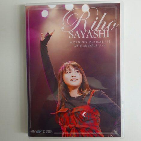 鞘師里保DVD