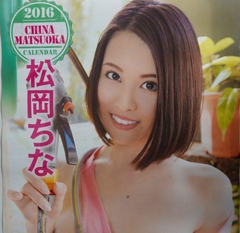 松岡ちな 2016年 カレンダー