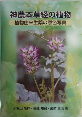 農本草経の植物