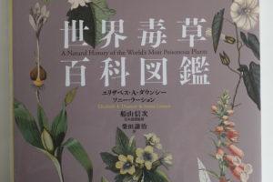 世界毒草百科図鑑
