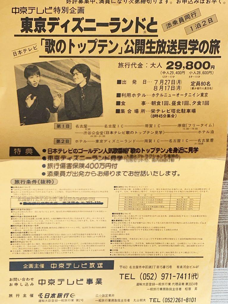 東京ディズニーランドと「歌のトップテン」公開生放送見学の旅チラシ
