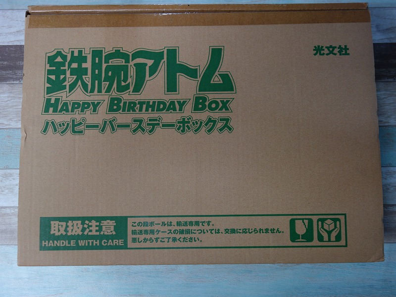 鉄腕アトムHAPPY BIRTHDAY BOX