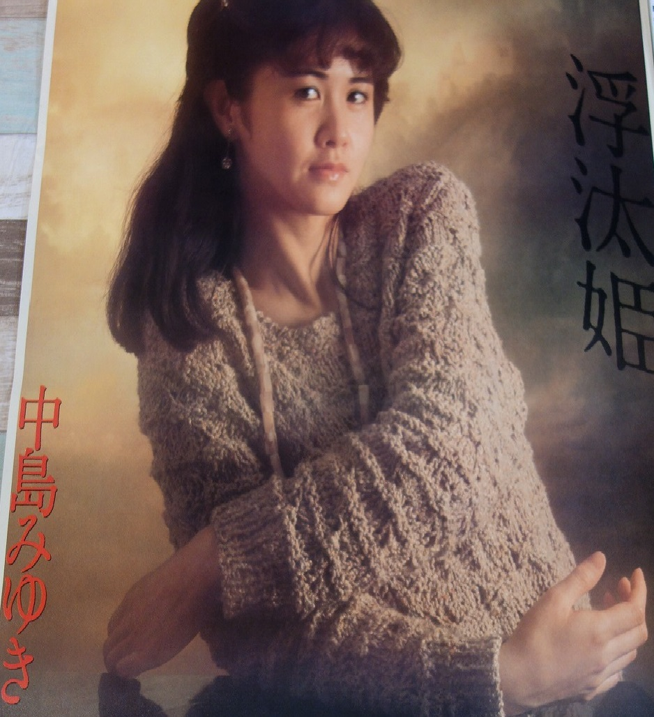 中島みゆきコンサート浮汰姫