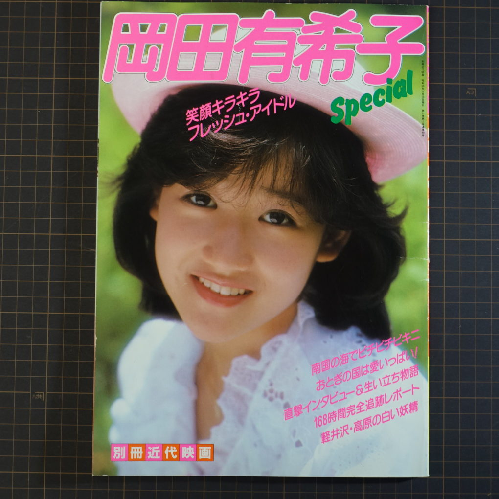 岡田有希子写真集