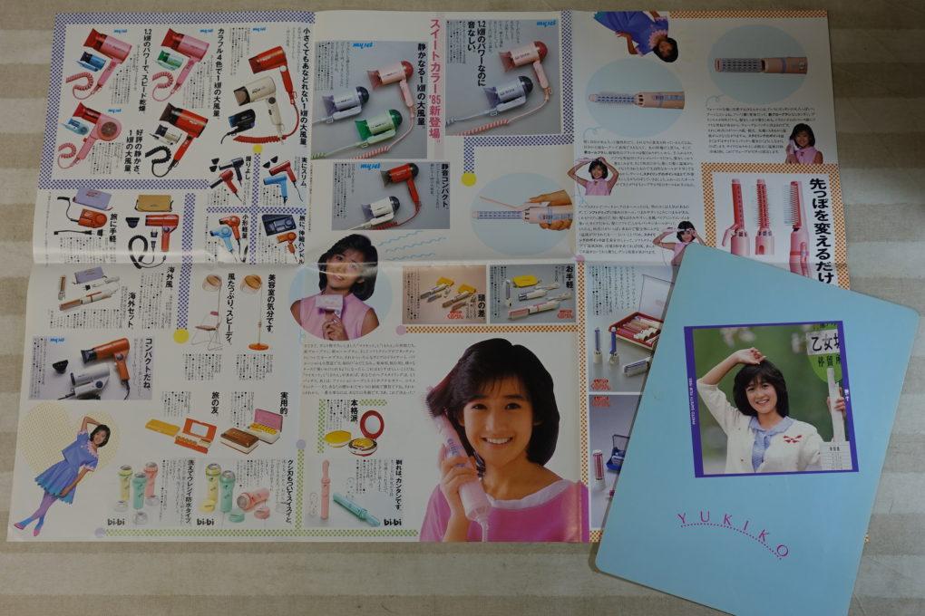 岡田有希子カタログ