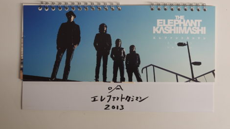 エレファントカシマシ卓上カレンダー2013年