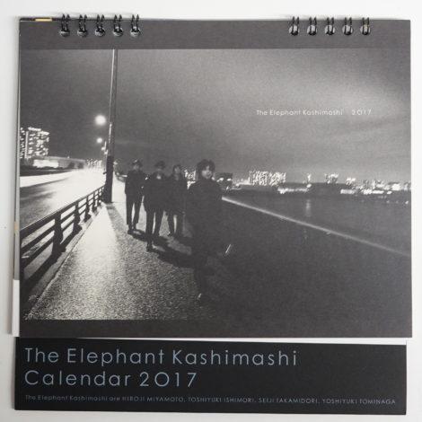 エレファントカシマシ卓上カレンダー2017年