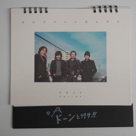 エレファントカシマシ卓上カレンダー2019年