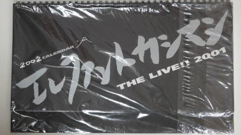 エレファントカシマシ卓上カレンダー2001年