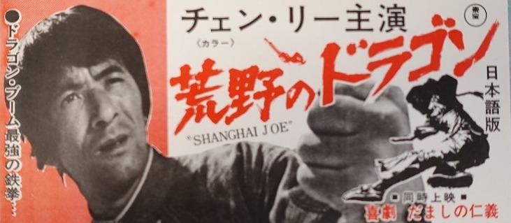 荒野のドラゴン 日本語版 チェン・リー主演 同時上映だましの仁義