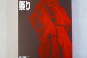 沢田研二DVD ジュリー祭り