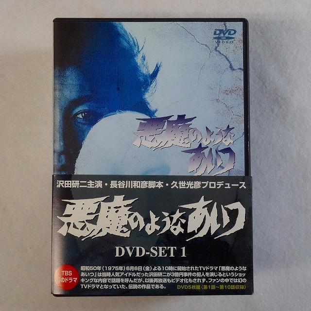 沢田研二DVD 悪魔のようなあいつ