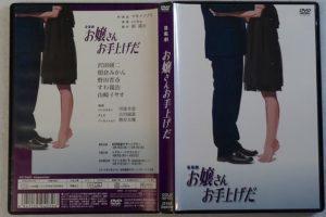 沢田研二DVD お嬢さんお手上げだ(共演:朝倉みかん)