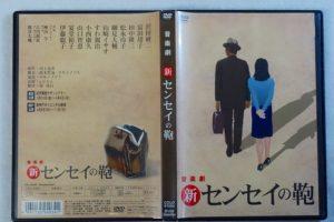 沢田研二DVD 新・センセイの鞄(共演は富田靖子)
