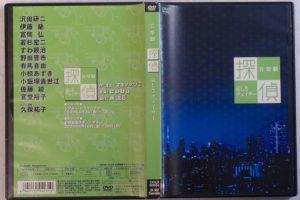 沢田研二DVD 探偵〜哀しきチェイサー(共演:伊藤蘭