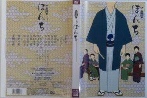 沢田研二DVD 音楽劇ぼんち(共演:土居裕子など)