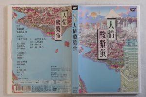 沢田研二DVD歌劇 人情酸漿蛍