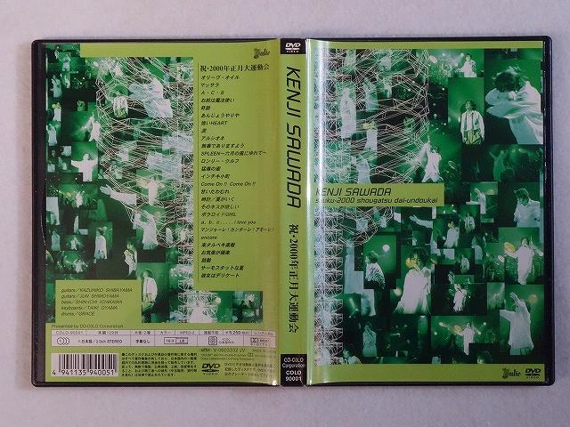 沢田研二DVD  祝・2000年正月大運動会