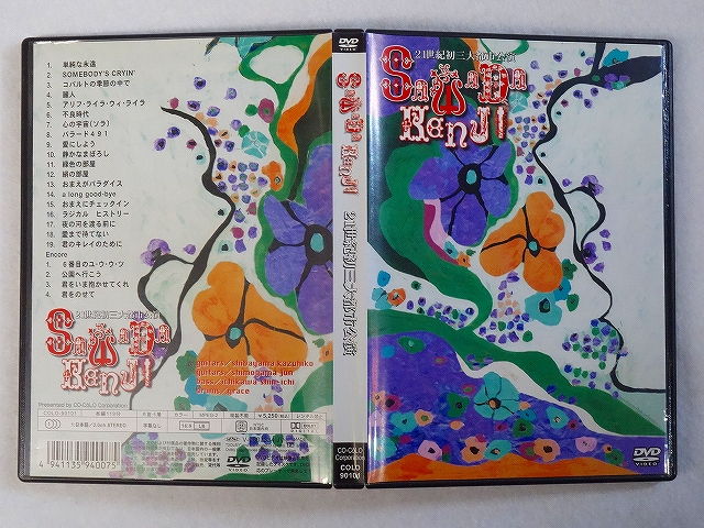 沢田研二DVD  21世紀初三大都市公演