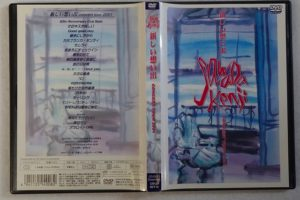 沢田研二DVD 新しい想い出