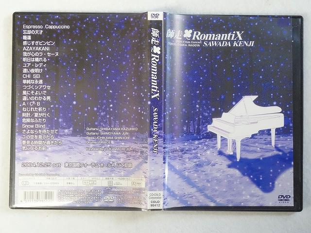 沢田研二DVD 師走 RomantiX