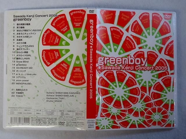 沢田研二DVD  greenboy