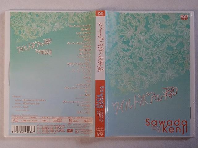 沢田研二DVD ワイルドボアの平和
