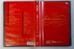 沢田研二DVD 武道館コンサート ジュリーマニア