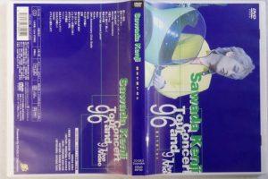 沢田研二DVD Concert Tour 96 and 97 愛まで待てない