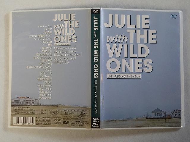 沢田研二DVD JULIE with THE WILD ONES LIVE 僕達ほとんどいいんじゃあない