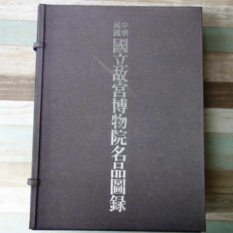 中華民国国立故宮博物院名品図録