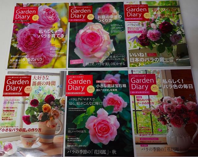 ガーデンダイアリー バラと庭がくれる幸せ 植物と暮らす幸せ バラと暮せば人生は倍楽しい