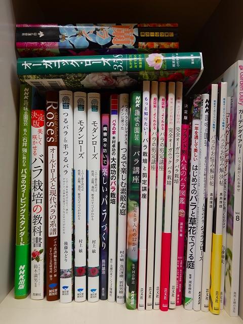 バラ栽培書籍買取