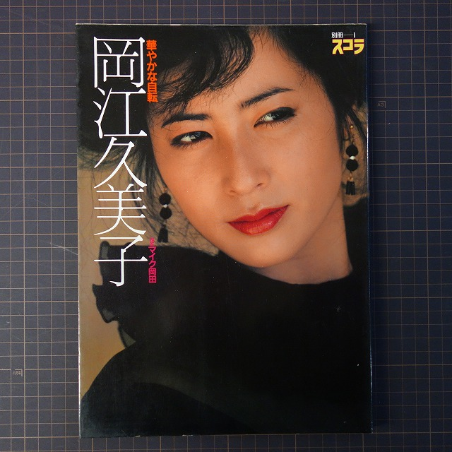 岡江久美子写真集華やかな自転