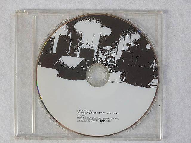 ファンクラブ限定DVD 日比谷野外音楽堂 ダイジェスト版